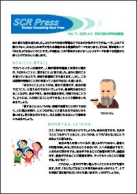 scr_press11.jpg