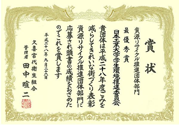 gomiwoherasite_20160926.jpg
