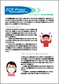 scr_press16.jpg