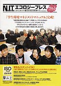 ecopress003.jpg