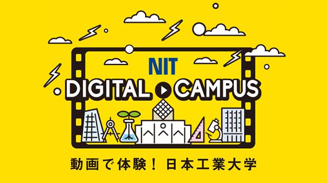デジタルキャンパス